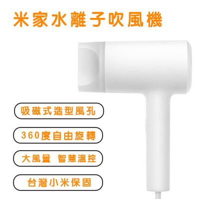 米家水離子吹風機 (台灣官方版本) 小米吹風機 低噪音 夜間吹髮 水離子護髮 冷熱風循環 聖誕禮物
