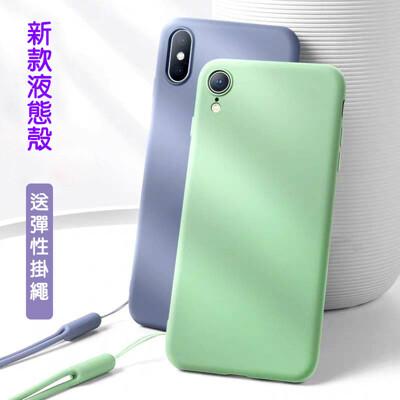 液態矽膠殼 附掛繩 適用Iphone手機殼 素色防摔軟殼 XR IX MAS I8矽膠保護套蘋果情侶 (1.8折)