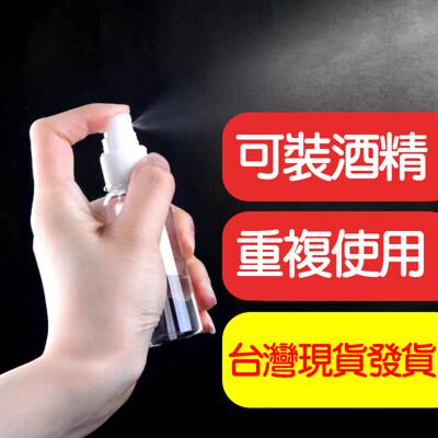 酒精50ml噴瓶 噴瓶 消毒 PET瓶 可裝酒精 裝次氯酸水 噴霧式酒精分裝空瓶 適用75%酒精 (0.6折)
