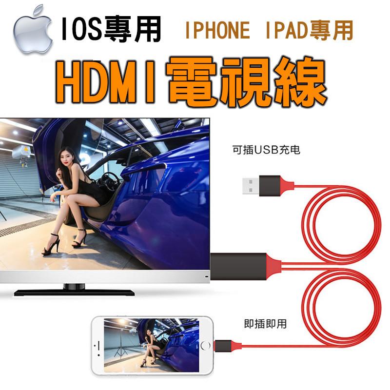 hdmi視頻轉接線 隨插即用電視線lightning apple tv 畫面同步電視棒 蘋果轉hdm