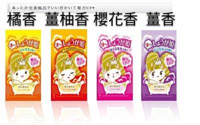 日本原裝進口 小久保KOKUBO 熱薑公主美肌湯入浴劑 (5.4折)