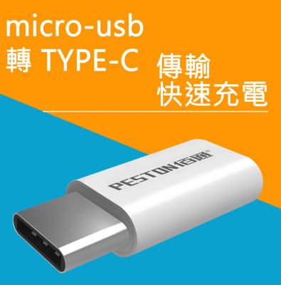 安卓micro-usb 轉 TYPE-C 快速充電 轉接頭 USB3.1 轉接器 充電頭 (2.1折)