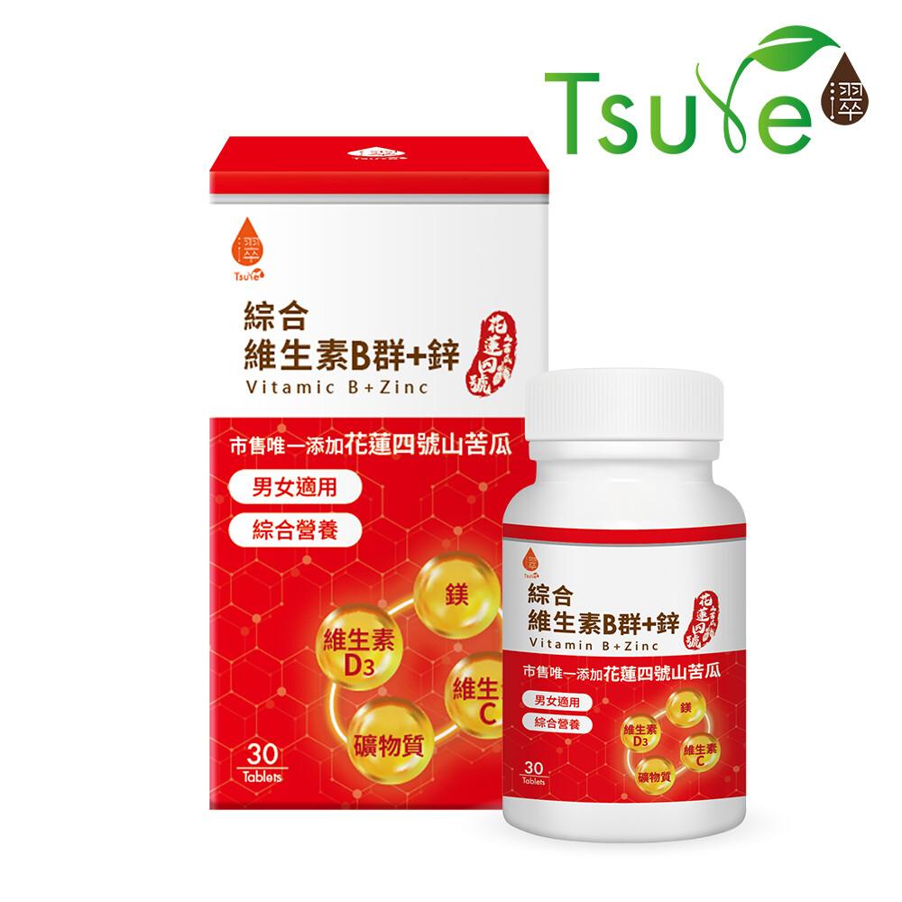 日濢tsuie綜合維生素b群+鋅(30錠/盒)