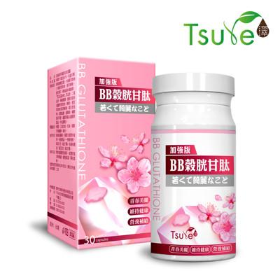 【日濢Tsuie】加強版 BB榖胱甘肽(30顆/盒) (6.6折)