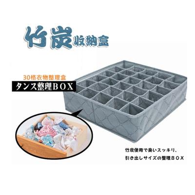 竹炭30格整理盒 衣物收納盒 抽屜收納盒 11L大容量 (3.7折)