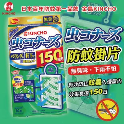 日本金鳥防蚊掛片150日-無臭 (5.9折)