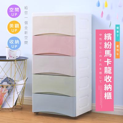 【PERFECT】馬卡龍玩具衣物五層收納櫃/衣櫃/置物櫃/層櫃 (6.6折)