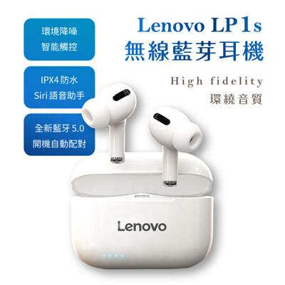 現貨免運費聯想 lenovo 藍牙耳機 lp1s 無線耳機 ipx4防水 環境降噪 (5.4折)