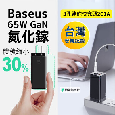 《現貨免運費❗Baseus 65W氮化鎵》 GaN快充 蘋果充電器(2C1A) PD快充閃充 筆電s (7.4折)