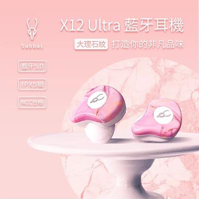 《現貨》魔宴Sabbat X12 Ultra 大理石限定款 真無線藍牙耳機 高通晶片 32小時續航 (7.1折)
