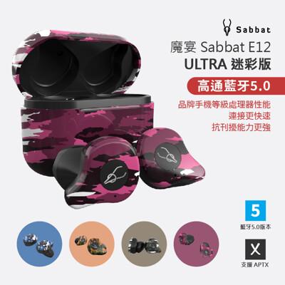 《現貨 台灣保固一年》魔宴 Sabbat E12 ULTRA 迷彩款 5.0 藍芽耳機IPX5 (7.2折)