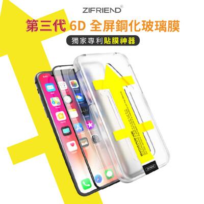 《現貨》ZIFRIEND iPhone 11/Pro/Pro MAX  6D 全屏鋼化玻璃膜 附貼膜 (7折)