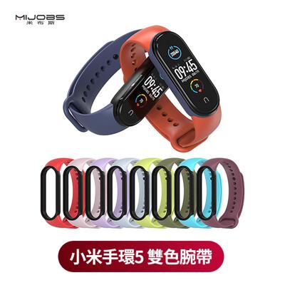 《現貨❗小米手環5/6 雙色腕帶》雙色 替換腕帶 小米5 小米6 矽膠錶帶 防水 透氣 替換錶帶 (1.2折)