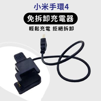 《現貨》小米手環4 免拆卸充電器 輕鬆充電拒絕拆卸 快速充電不傷手環 化繁為簡更方便 USB (6折)