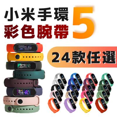 《現貨❗小米手環5/6 替換腕帶》小米手環5/6替換腕帶 多色可選 24色任選 小米6 手環專用腕帶 (2.4折)