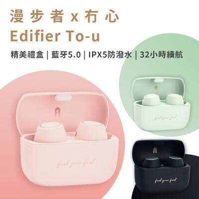 《現貨一年保固》Edifier x 冇心TO-U 藍芽耳機 支援APTX 精裝禮盒 限量聯名 (7.4折)