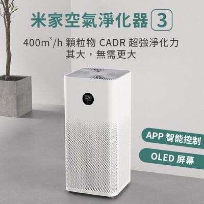 《現貨》小米 米家空氣淨化器3 智能空氣清淨機 OLED 觸控顯示屏 APP+AI 語音智能控制 (7.3折)