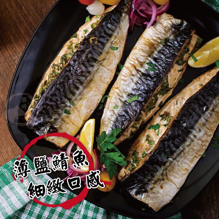 勝崎挪威薄鹽鯖魚切片(150公克/1片)