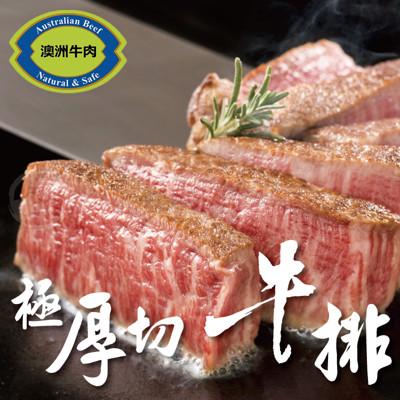 勝崎澳洲日本種m9+極厚切和牛牛排(300公克/1片) (2.8折)