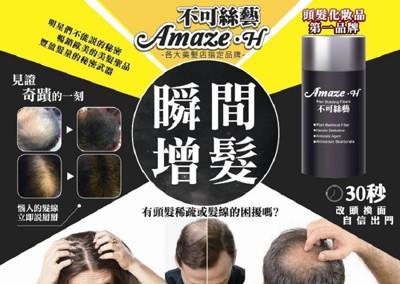 Amaze.H不可絲藝增髮纖維購買加贈3G試用罐 (8.2折)