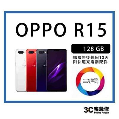 💯【二手】OPPO R15  星空紫 128G  附配件 保固10天 (9.3折)