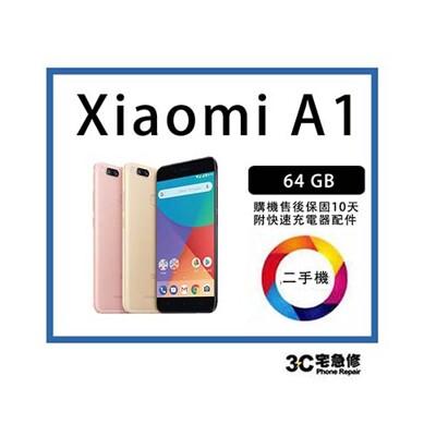 💯【二手】小米 A1 64GB 附配件 售後保固10天 (10折)