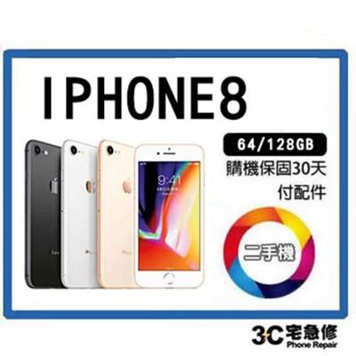 💯【二手】3c宅急修IPHONE 8 奶茶金  64G 附配件 售後保固10天 (10折)