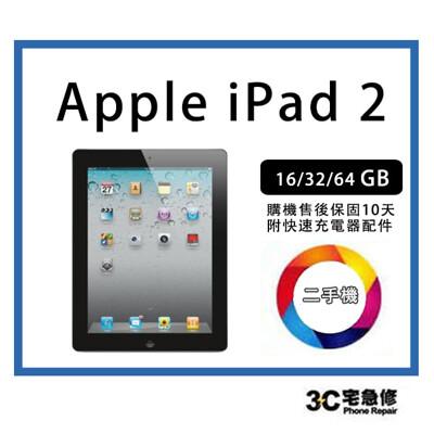 💯【二手】 Apple iPad 2 追劇神器 WIFI版 送配件 售後保固10天 (9.3折)