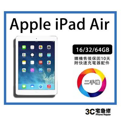 💯【二手】Apple iPad Air Wi-Fi 32GB  附配件 售後保固10天 (10折)