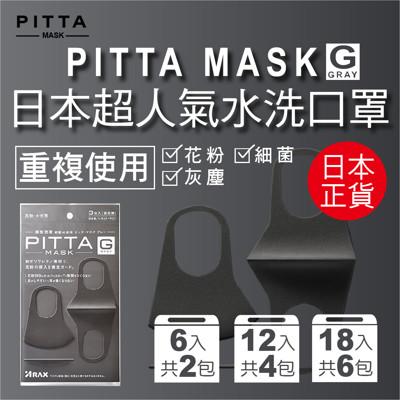 日本 進口PITTA MASK防曬透氣可清洗易呼吸明星愛用品牌口罩 (灰黑色1包/3入) (0.8折)