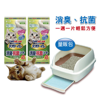 日本嬌聯 unicharm /一周消臭抗菌/超吸收貓尿墊/10片裝 (4.8折)