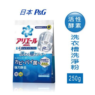 日本【P&G】 ARIEL 洗衣槽清潔劑 / 酵素洗衣槽清潔劑 (4.1折)