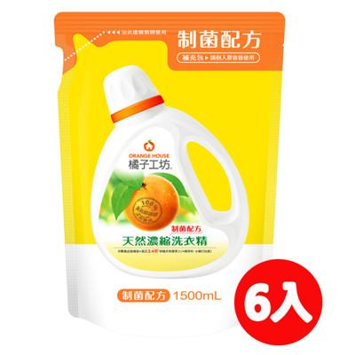 橘子工坊洗衣精制菌補充包1500ML*6包/箱 (6.5折)