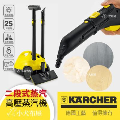 【德國凱馳 Karcher】高溫清除99%細菌《高壓蒸氣機 二段式蒸氣 SC2》吸塵器 安全鎖設計 (9.5折)