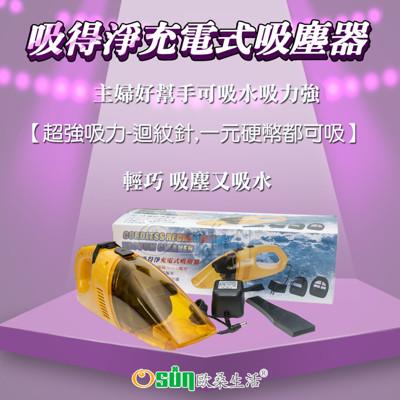 【Osun】吸得淨充電式吸塵器 乾濕2用(JA-25) (3.1折)
