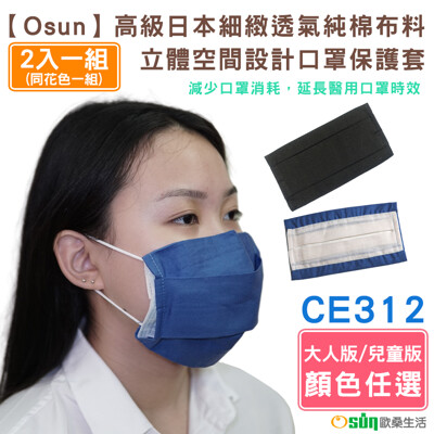 【Osun】高級日本細緻透氣純棉布料立體空間設計口罩保護套大人版兒童版- 2件一入 (CE312) (5.7折)