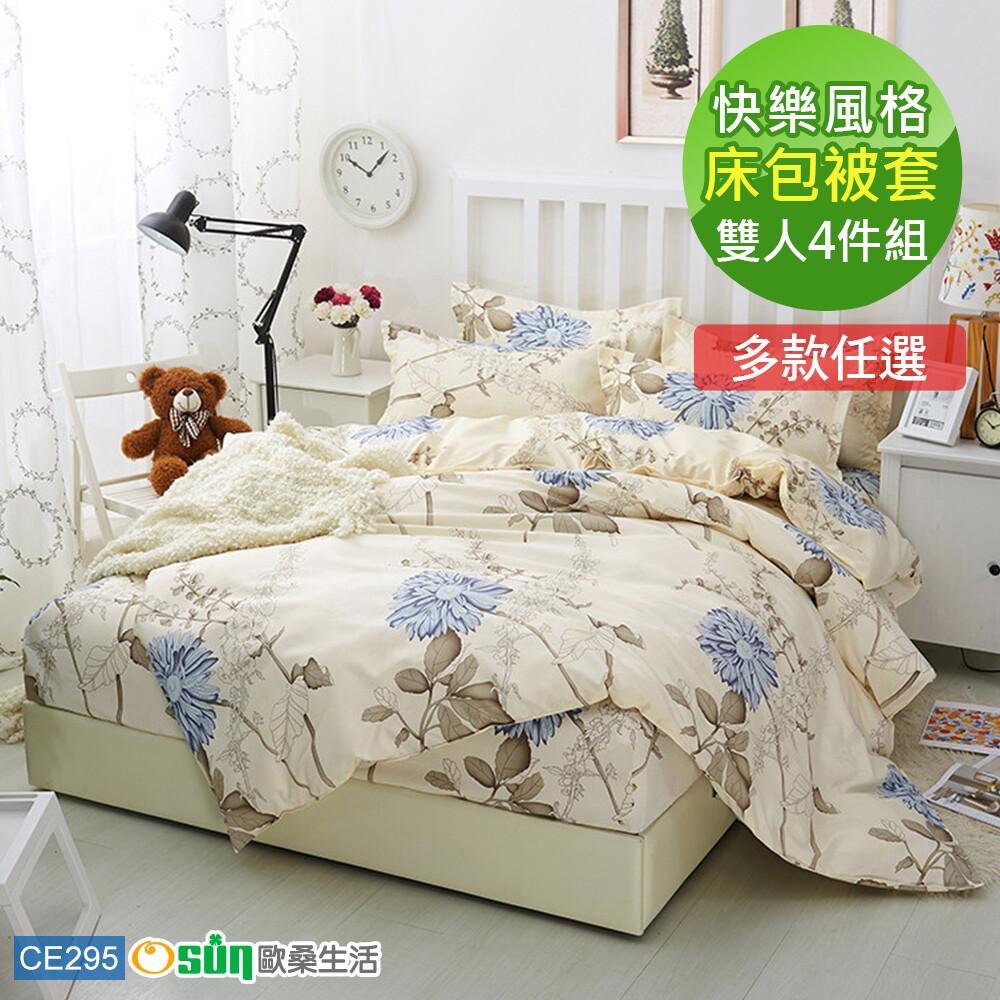 osun床包被套組-雙人(ce295)快樂風格-多款任選