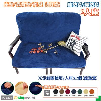 【Osun】厚棉絨款防螨彈性沙發座墊套 / 靠墊套 ( 2人座 / 多色可選 / CE208) (4.7折)