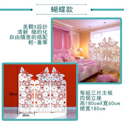 【Osun】DIY木塑板立式屏風 -蝴蝶款(CE178-HD180) (5折)