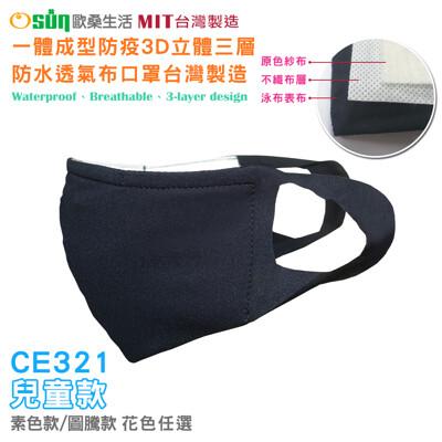 osun一體成型防疫3d立體三層防水透氣布口罩台灣製造(兒童款/ce321) (4.8折)