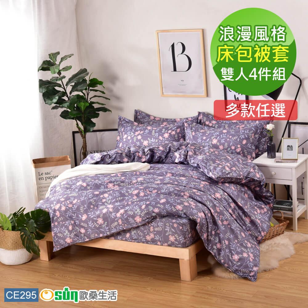 osun床包被套組-雙人(ce295)浪漫風格-多款任選