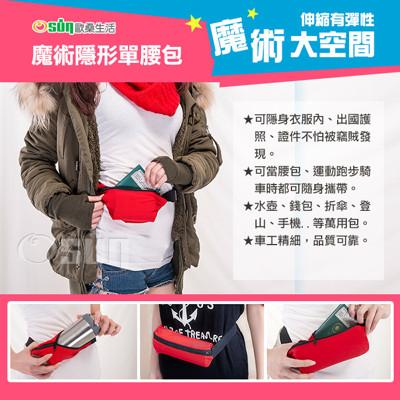 【Osun】魔術隱形單腰包、霹靂腰包 一大袋 ( CE-158C單) (2.9折)
