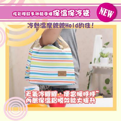 【Osun】炫彩條紋多功能手提保溫保冷袋 (CE191) (2.7折)