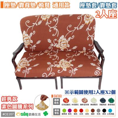 【Osun】圖騰系列-防螨彈性沙發座墊套 / 靠墊套 ( 2人 / 多色可選 / CE207) (4.7折)