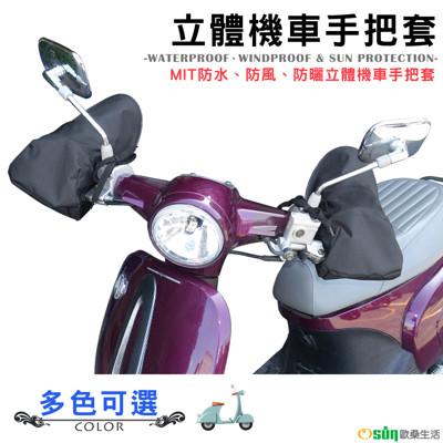 【Osun】MIT防水防風防曬立體機車手把套(顏色任選,CE-229) (7.2折)