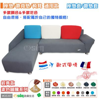【Osun】素色系列-防螨彈性沙發座墊套 / 靠墊套 ( 1人 / 多色可選 / CE207) (4.7折)