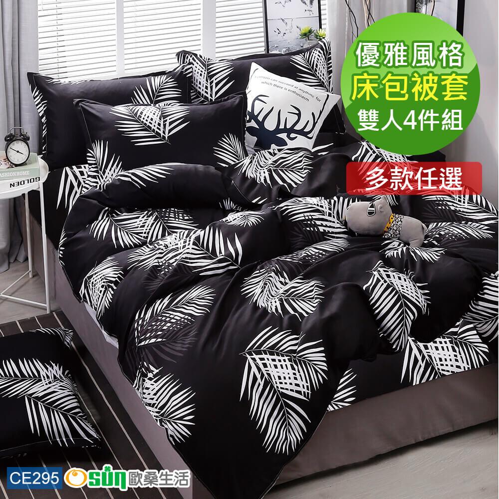 osun床包被套組-雙人(ce295)優雅風格-多款任選