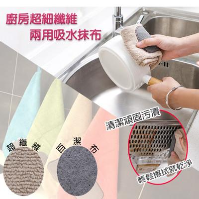 【好優品】廚房超細纖維兩用吸水抹布 (1折)