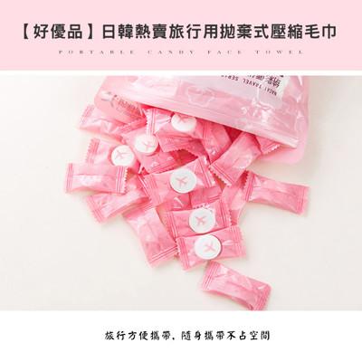 【好優品】日韓熱賣旅行用拋棄式壓縮毛巾 (0.2折)