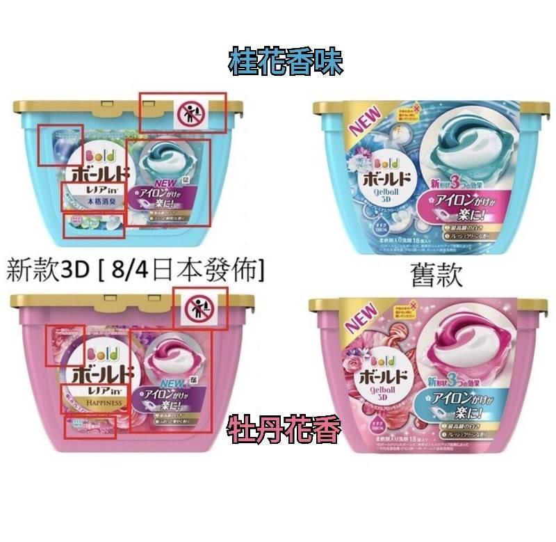 2019 new 日本p&g 3d立體洗衣膠球 洗衣凝膠球 18顆/盒